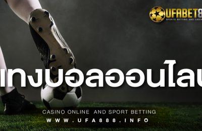 แทงบอล EURO ผ่านเว็บ UFA888 มีแต่ได้กับได้