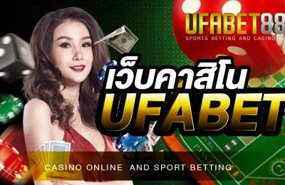 เว็บคาสิโน UFABET สุดยอดเว็บพนันออนไลน์อันดับ 1