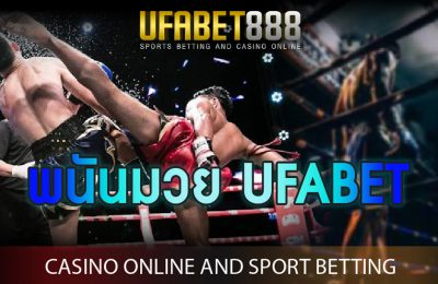 พนันมวย UFABET พนันกีฬาอันดับ 1 ในไทย ที่มาพร้อมข้อมูลมากมายก่อนเดิมพัน
